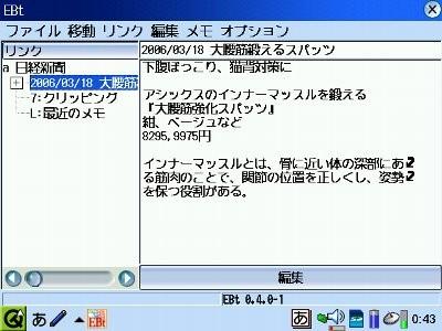 f:id:kimicooldad:20060323010918j:image
