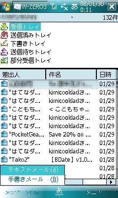 f:id:kimicooldad:20080130013301j:image