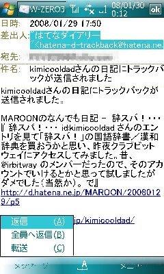 f:id:kimicooldad:20080130013433j:image