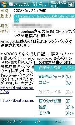 f:id:kimicooldad:20080130013446j:image
