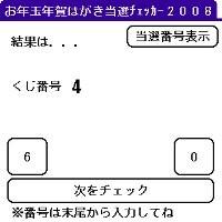 f:id:kimicooldad:20080205003812j:image
