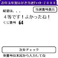 f:id:kimicooldad:20080205003844j:image