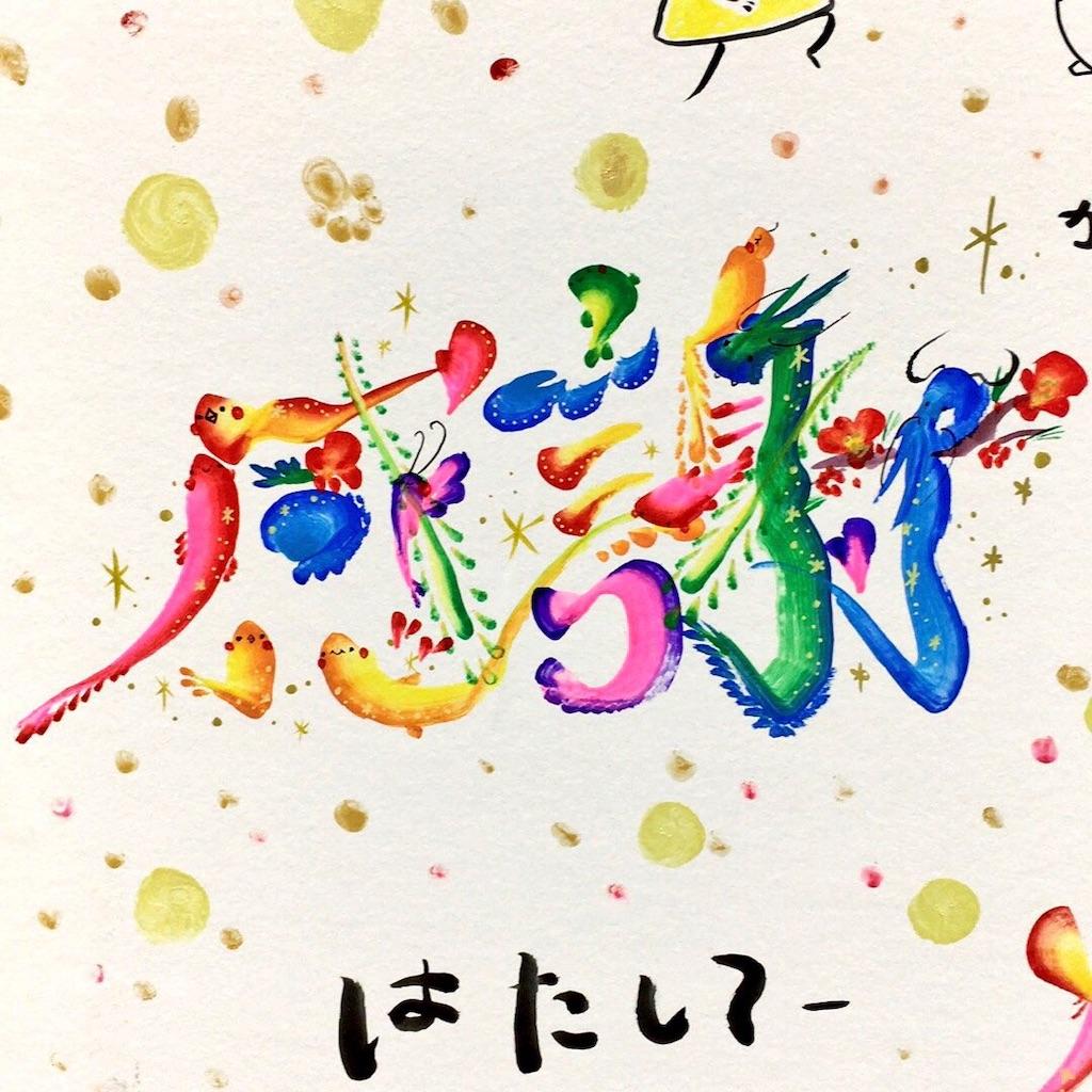 f:id:kimidori-www:20181112064955j:image