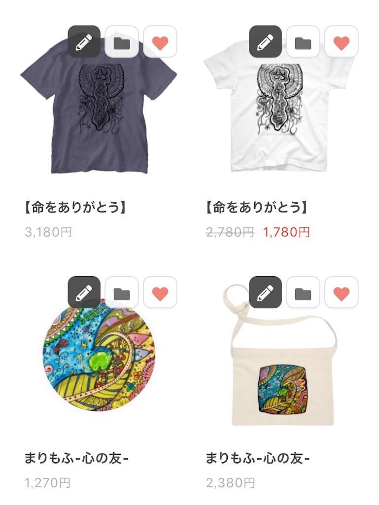f:id:kimidori-www:20190803222154j:image