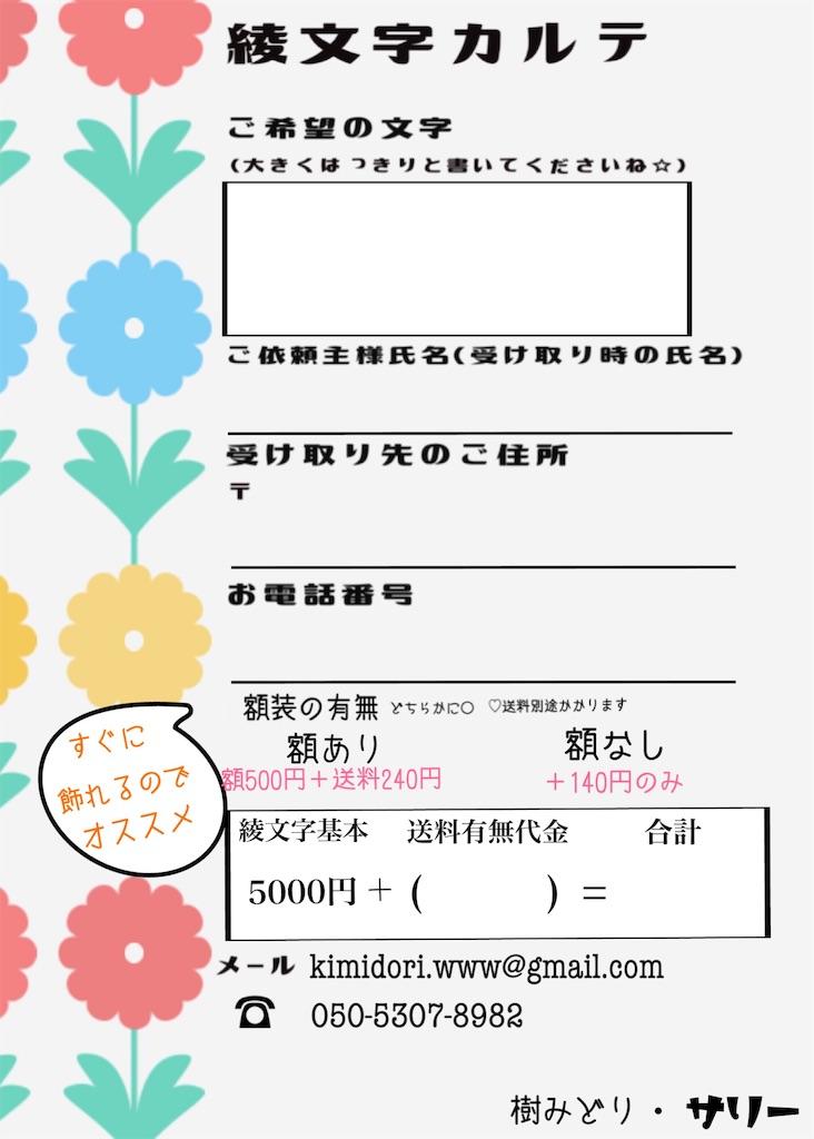 f:id:kimidori-www:20190827192911j:image