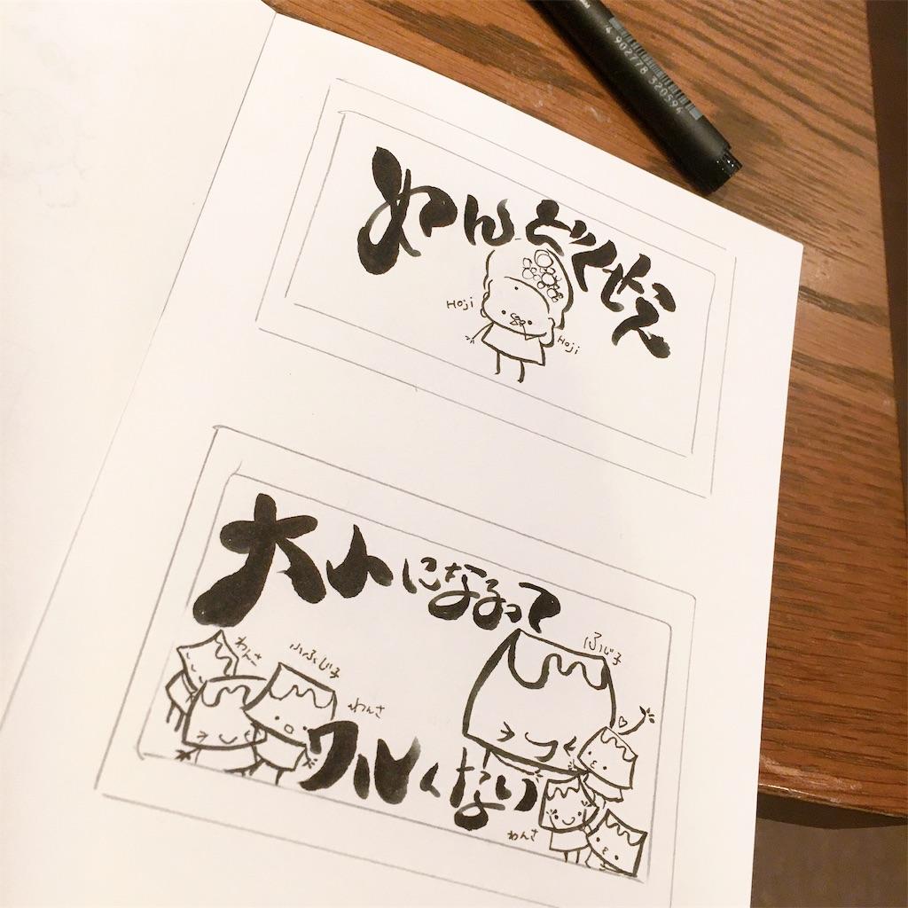 f:id:kimidori-www:20191018160510j:image
