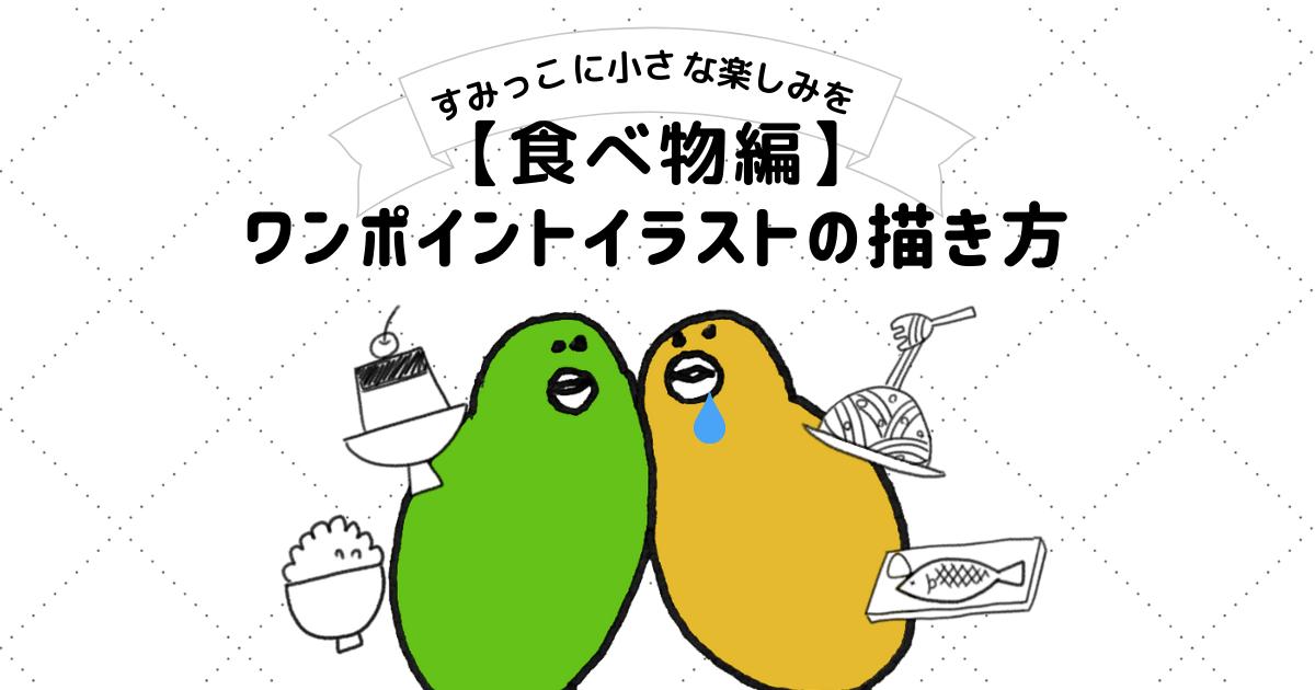 onepoint_illust_food