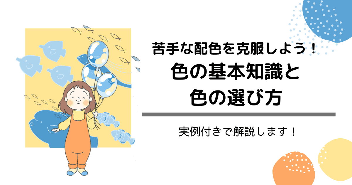 配色_色の基本知識