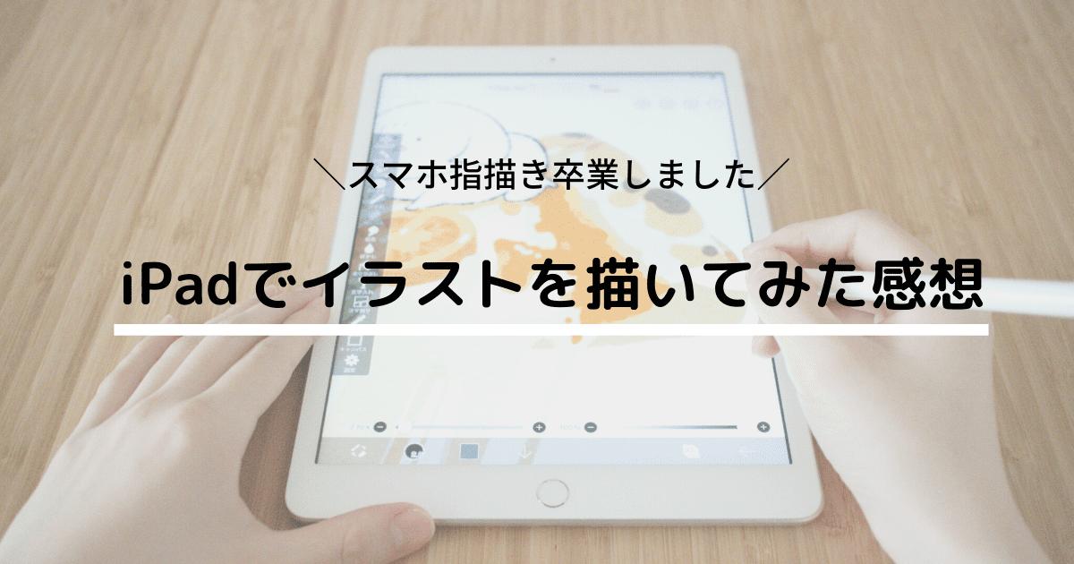iPad_イラスト