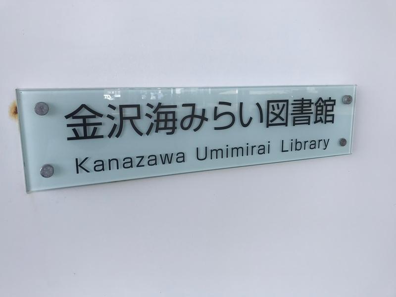 海みらい図書館2