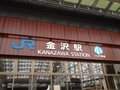 金沢駅入り口1