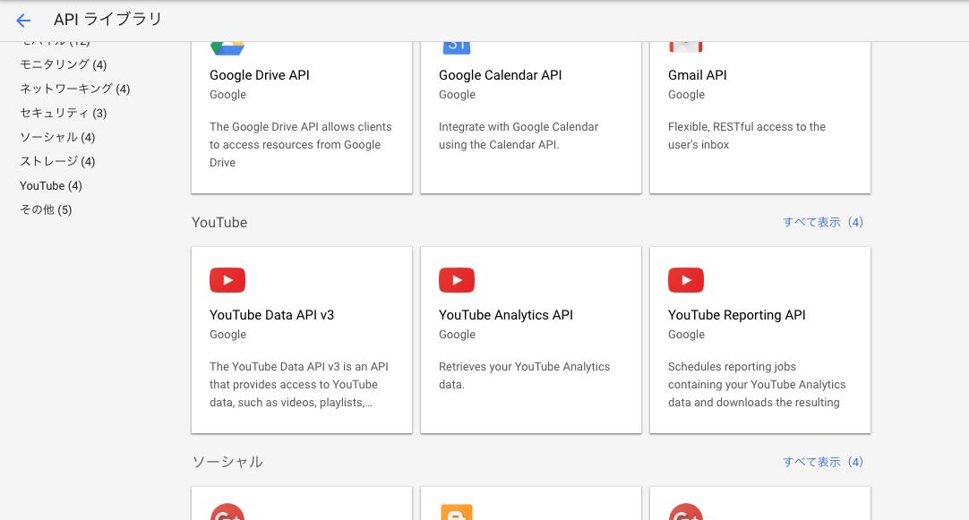 Django youtubeにアップロード する画面を作ってみよう