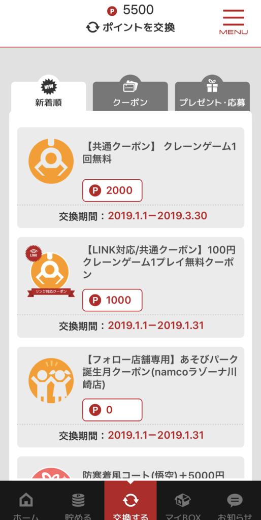 f:id:kimihoism:20190106181548p:plain