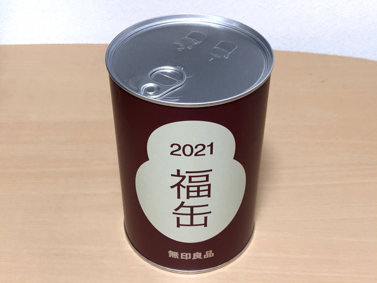 2021 から 無印 何時 福 缶