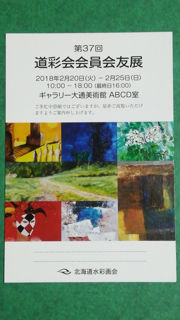 f:id:kimiko-wa:20180216231130j:plain