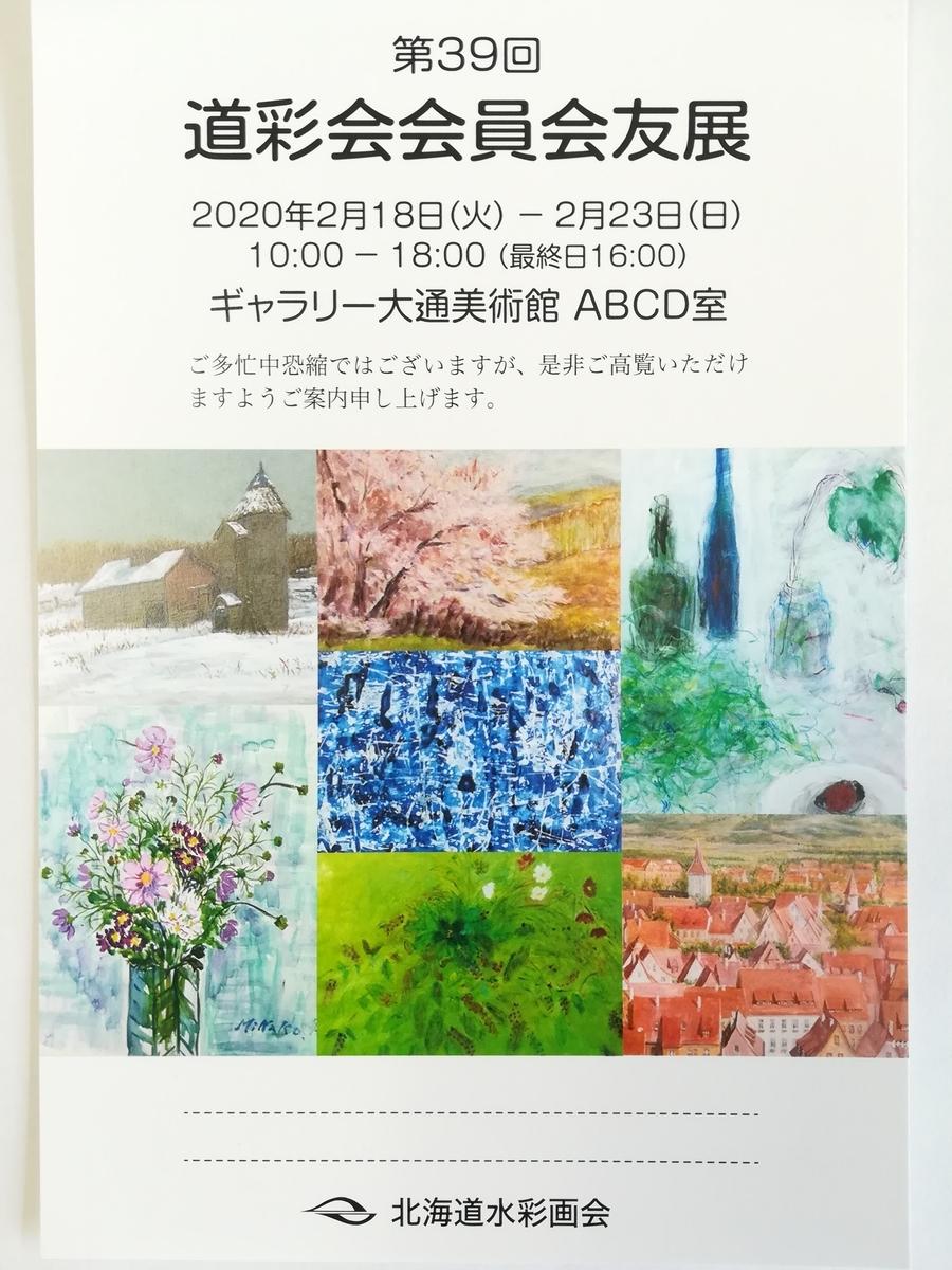 f:id:kimiko-wa:20200112164757j:plain