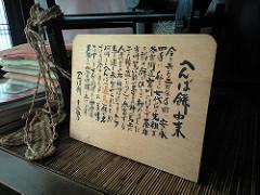 へんば餅本店にて:CA3A0025.JPG