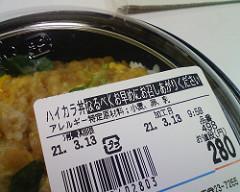 スーパーでハイカラ丼