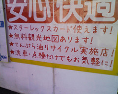 ガソリンスタンドで天ぷら油リサイクル