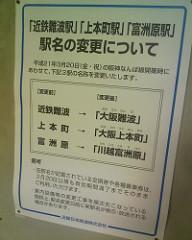 近鉄難波が大阪難波に