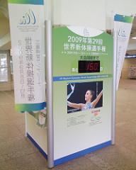 世界新体操選手権のカウントダウン看板