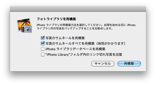 iPhoto再構築オプション2