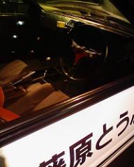 トヨタ博物館マンガとクルマ展:ハチ%m%/$K$O;f%3%C%W