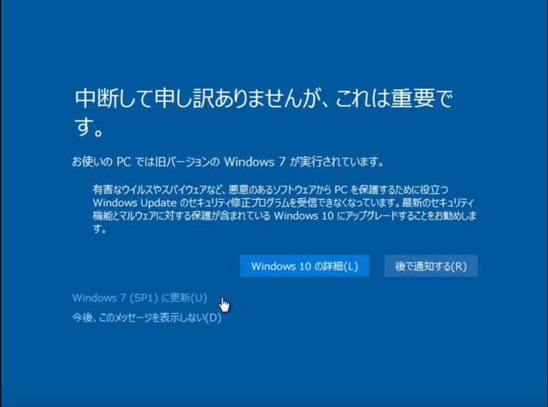 中断して申し訳ありませんが、これは重要です。お使いのPCでは旧バージョンのWindows 7が実行されています。