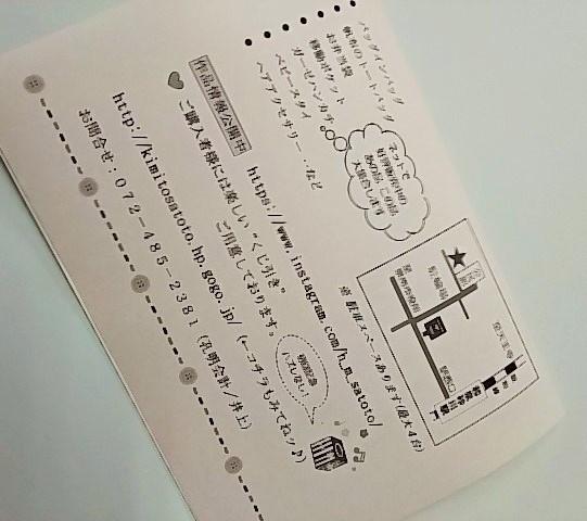 f:id:kimikopochya:20171012155436j:plain