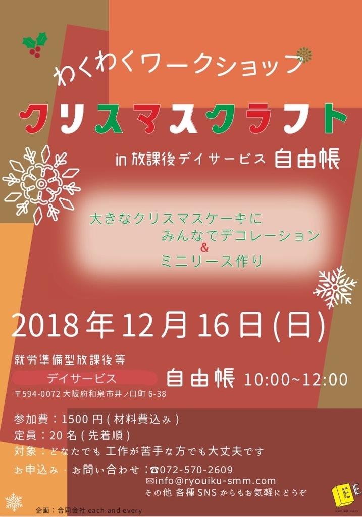 f:id:kiminomirai:20181207203539j:plain