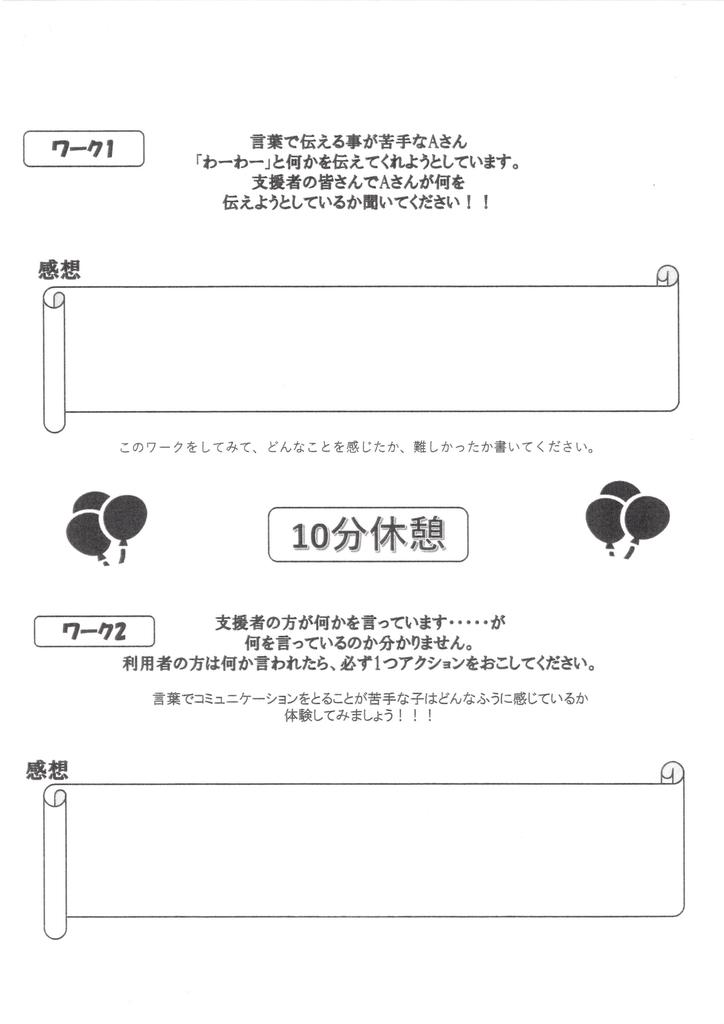 f:id:kiminomirai:20181221000033j:plain