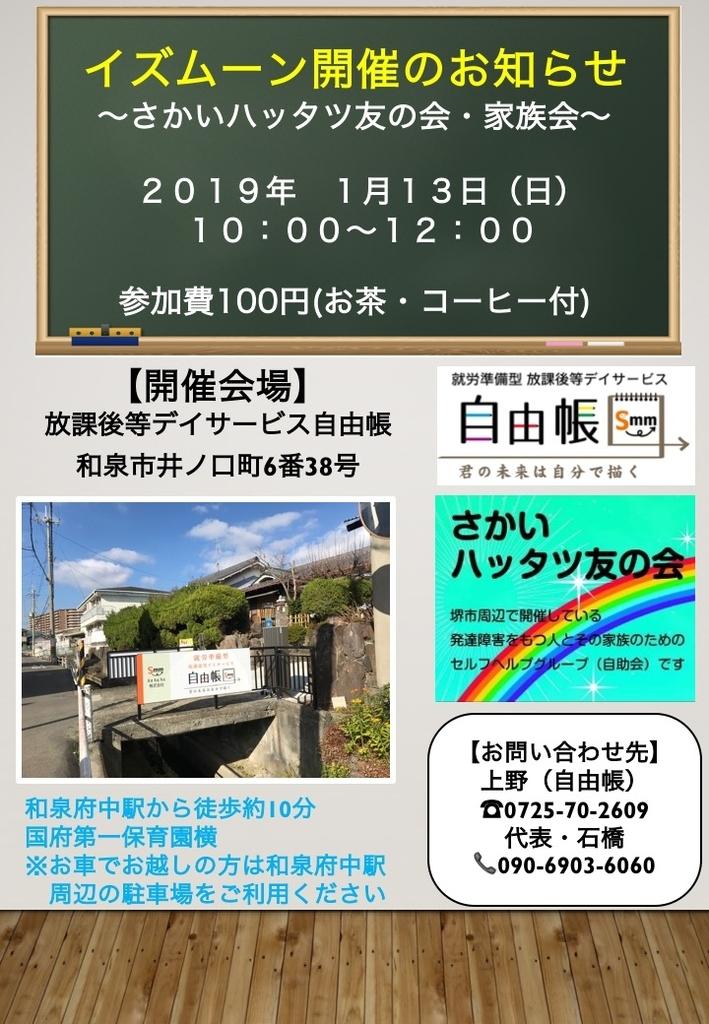 f:id:kiminomirai:20181231184446j:plain
