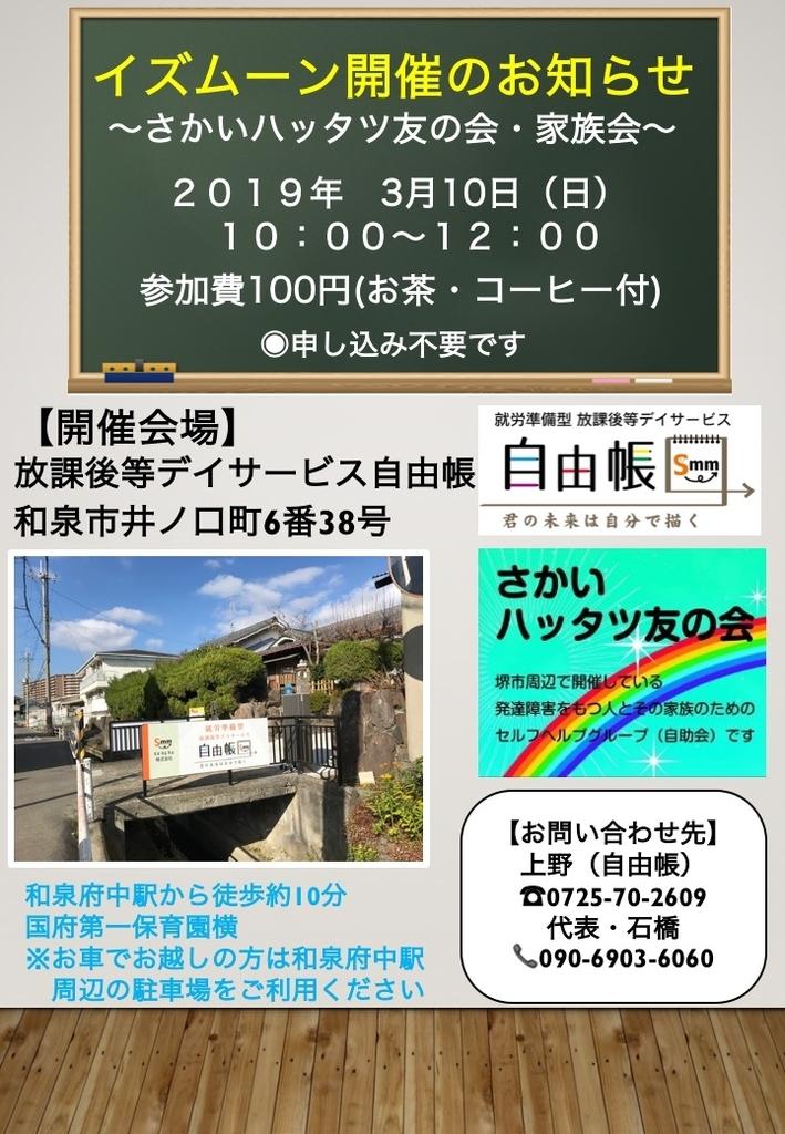 f:id:kiminomirai:20190213144652j:plain