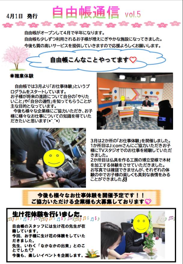f:id:kiminomirai:20190407020855p:plain