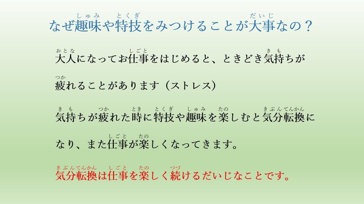 f:id:kiminomirai:20190417150032j:plain