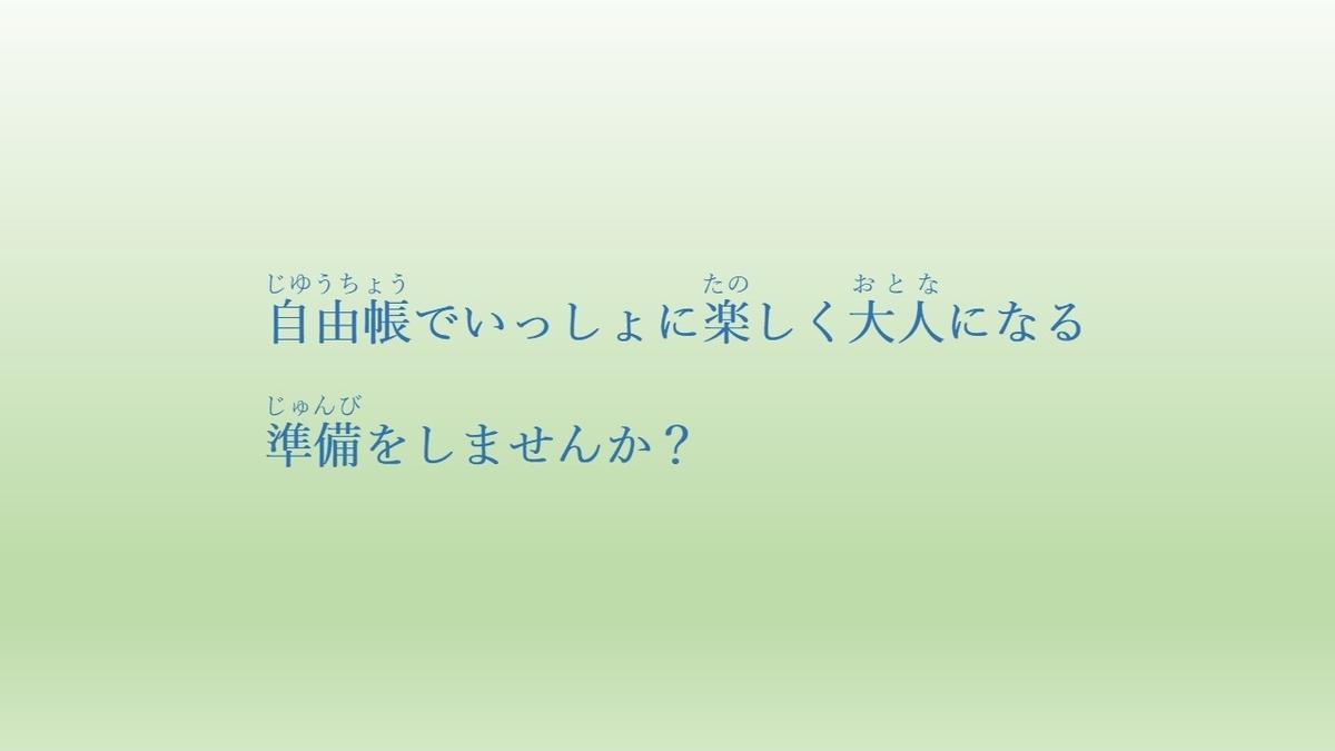 f:id:kiminomirai:20190417150113j:plain