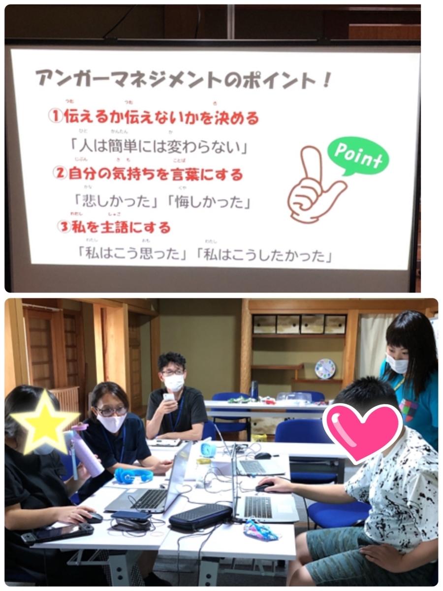 f:id:kiminomirai:20200914005202j:plain