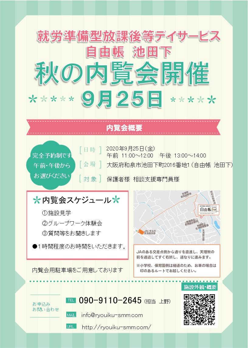 f:id:kiminomirai:20200919233309j:plain