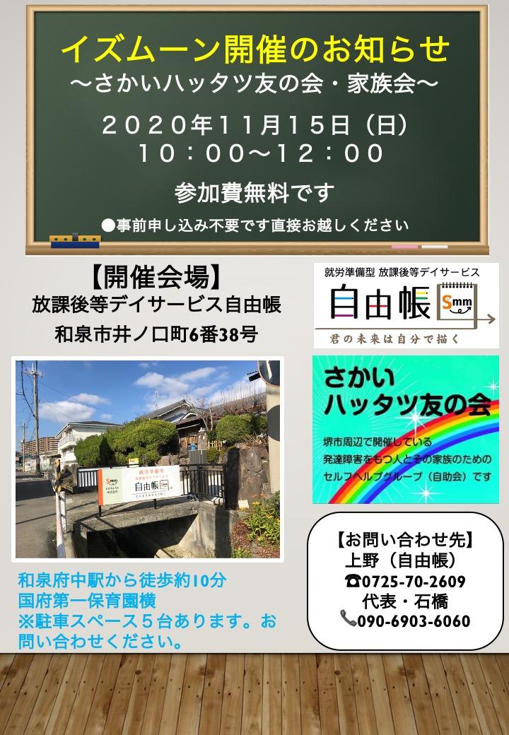 f:id:kiminomirai:20201110145407j:plain