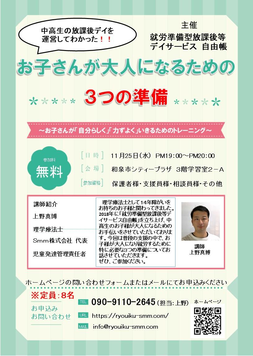 f:id:kiminomirai:20201114132437j:plain