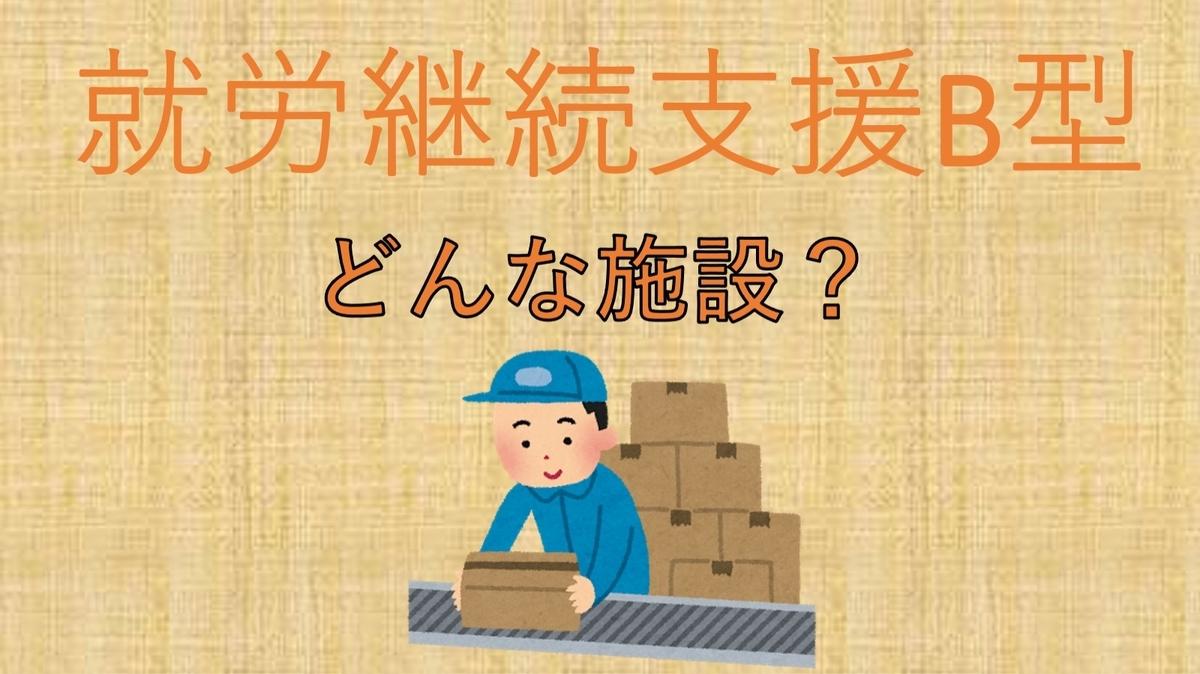 f:id:kiminomirai:20210605211830j:plain