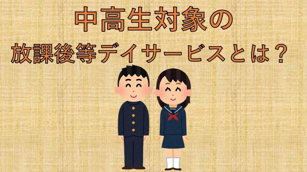 f:id:kiminomirai:20210608203343j:plain