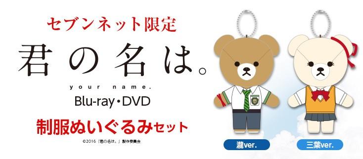 f:id:kiminonawa378:20170523175848j:plain