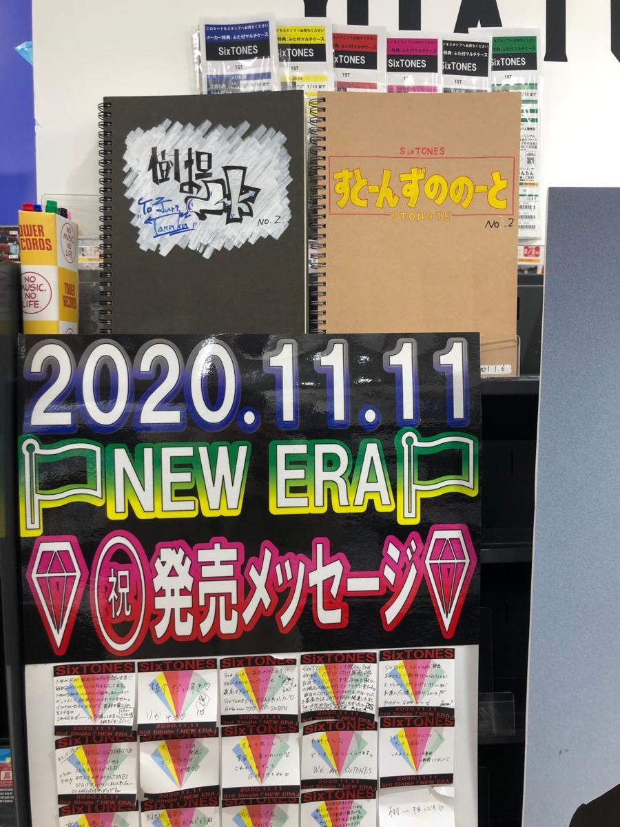 f:id:kiminoyumetotomoni:20210113215134p:plain
