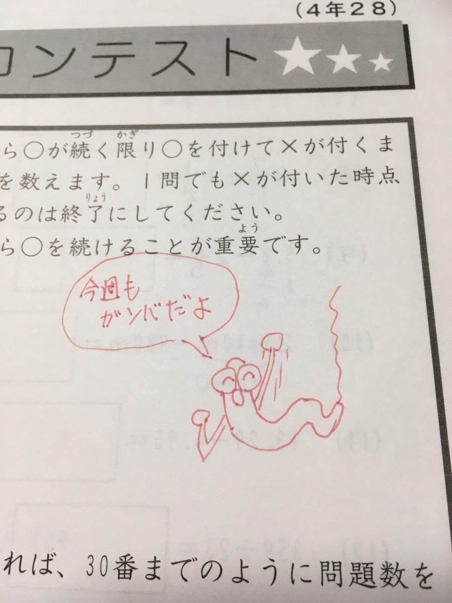 f:id:kimio_papa:20201120185325j:plain