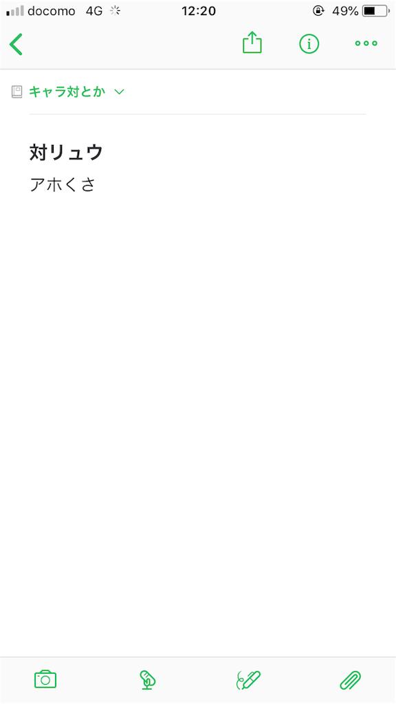 f:id:kimisan_ssb4:20180803134022p:image