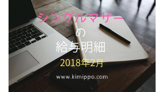 f:id:kimissmam:20180215140355p:plain