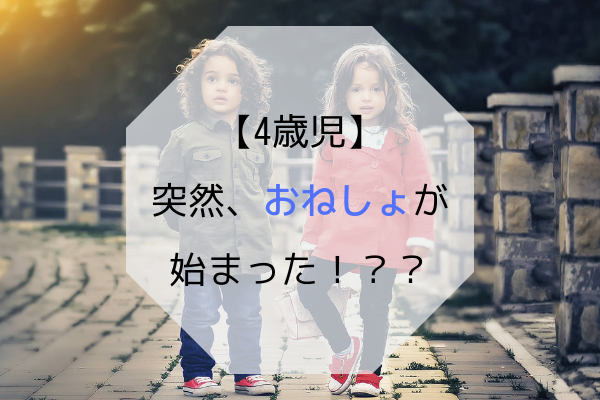 4歳児…突然、おねしょが始まった!?