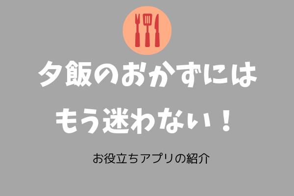 夕飯作りの神アプリ「タベリー」とは?
