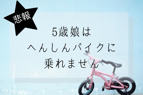 へんしんバイクが苦手な子。どうしたら自転車に乗れるの?